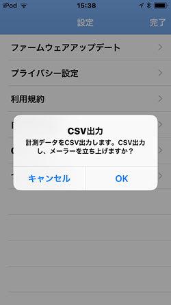20180331_airmon_csv.jpg
