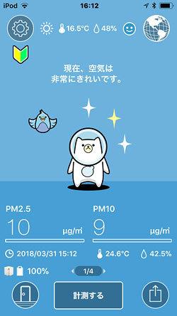 20180331_airmon_top.jpg