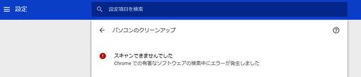 20180506_chrome_reporter-er.jpg