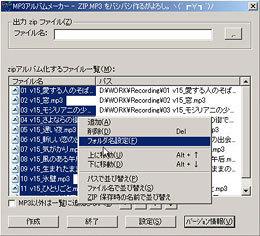 A4_解凍出力フォルダ設定.jpg