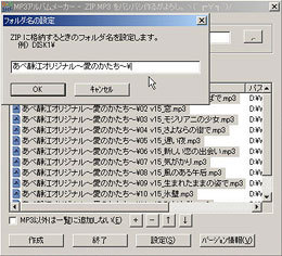 A5_解凍出力フォルダ指定.jpg