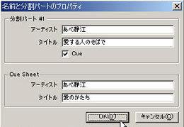 S05_cut_cue設定.jpg