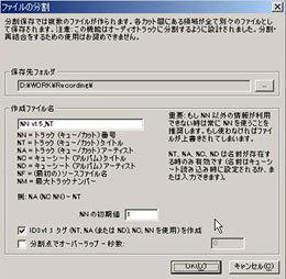 S08_cut_分割出力設定.jpg