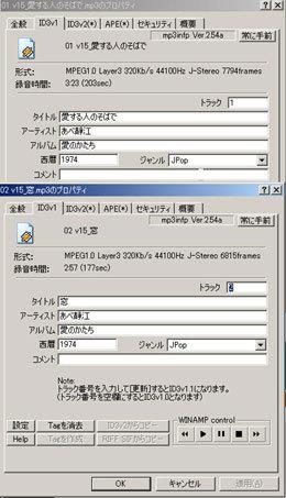 S11_mp3タグ確認.jpg