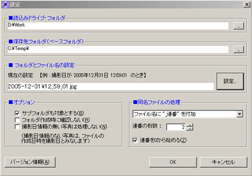 furiwake_Setting.jpg