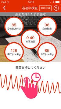 iCare_pressure_result.jpg