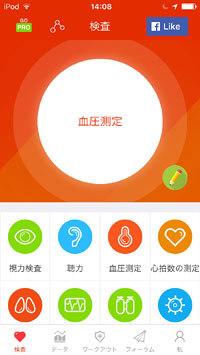 iCare_startup.jpg