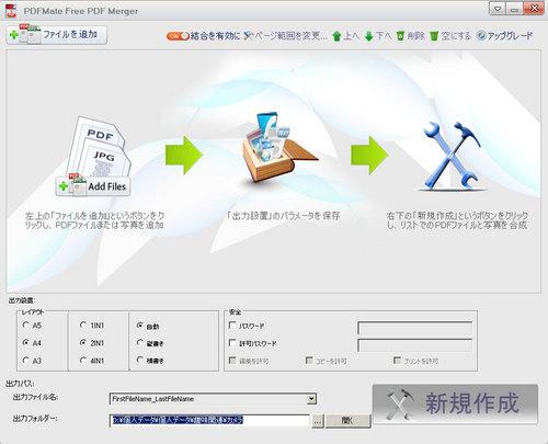 pdfmarger.jpg