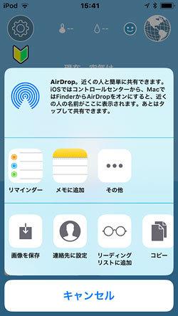 20180331_airmon_share.jpg