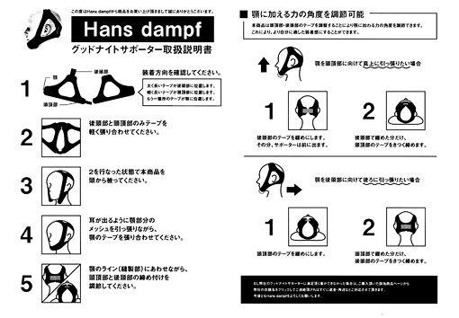 顎固定サポーター取扱説明書.jpg